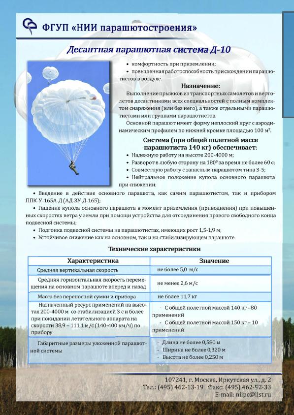 Для военных в херсонской области закупили 6 парашютов, которые оказались непригодными и опасными для использования